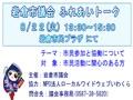 岩倉市議会ふれあいトークのお知らせ.MP4
